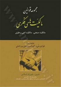 مجموعه قوانین مالکیتهای فکری نویسنده شیرزاد اسلامی